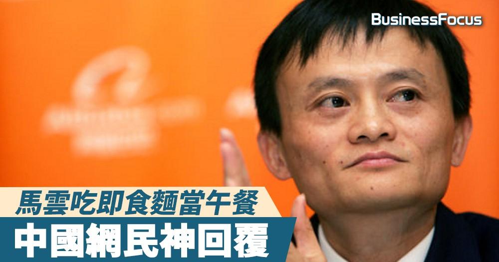 【首富吃什麼?】馬雲吃即食麵當午餐,中國網民神回覆
