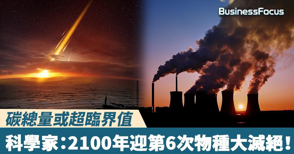 【世界末日】碳總量或超臨界值,科學家:2100年迎第6次物種大滅絕!