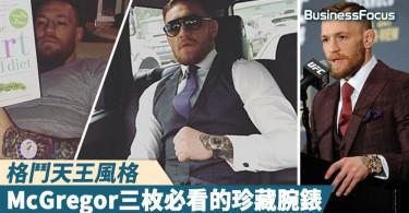 【高調得起】格鬥天王McGregor三枚必看的珍藏腕錶