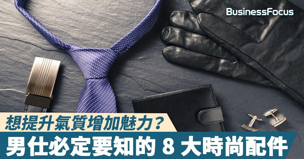 【型男唔易做】想提升氣質增加魅力?男仕必定要知的 8 大時尚配件