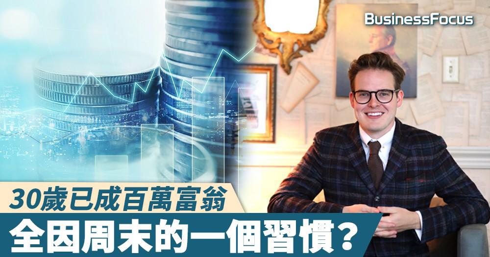 【人生贏家】30歲已成百萬富翁,全因周末的一個習慣?