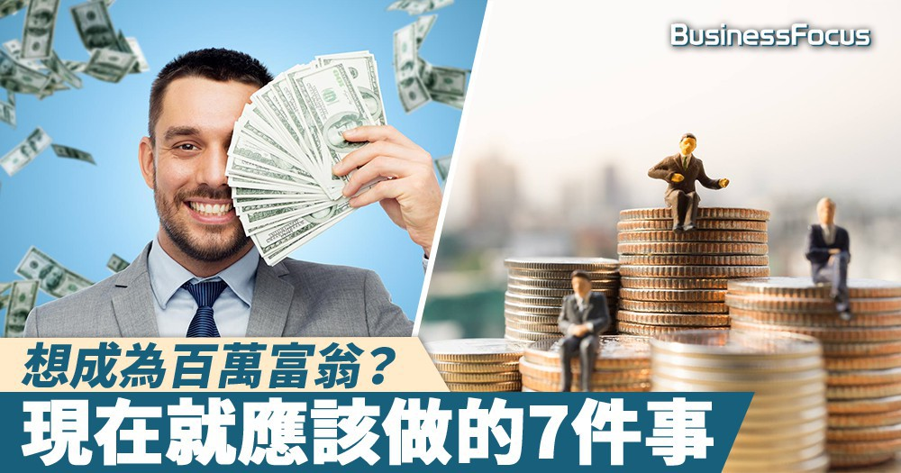 【致富秘訣】想成為百萬富翁?現在就應該做的7件事。