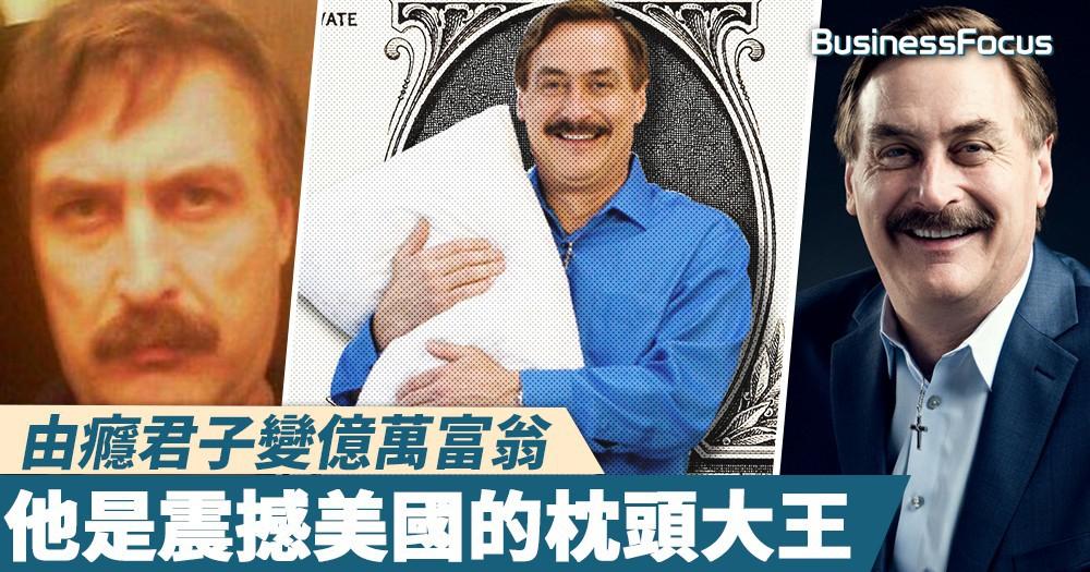 【沉倫毒海27年】由失敗癮君子到億萬富翁,他是震撼美國的枕頭大王
