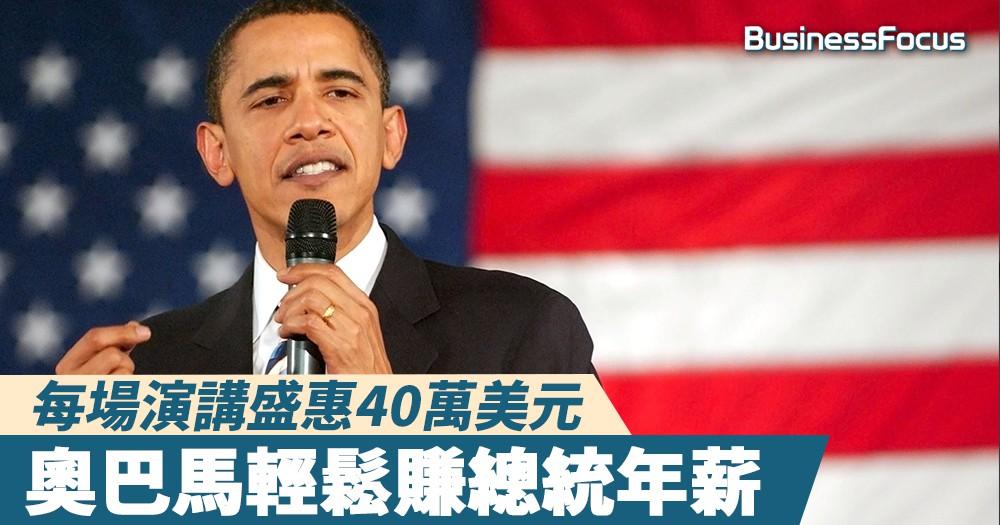 【豪華式退休】每場演講盛惠40萬美元,奧巴馬輕鬆賺總統年薪