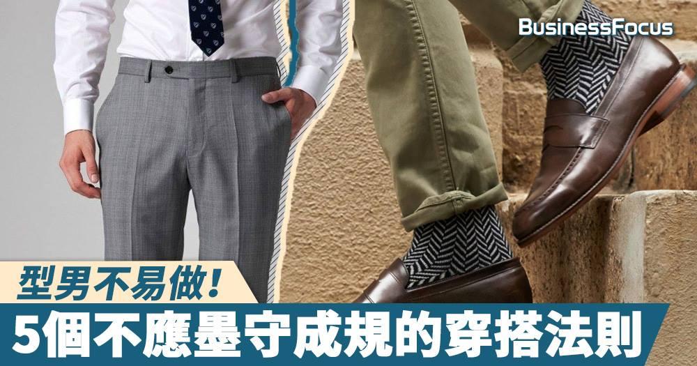 【人靠衣裝】型男不易做!5個不應墨守成規的穿搭法則