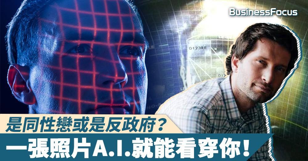 【讀心神探】是同性戀或是反政府? 一張照片A.I.就能看穿你!