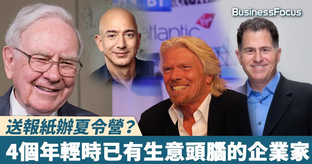 【三歲定八十】送報紙辦夏令營?4個年輕時已有生意頭腦的傳奇企業家
