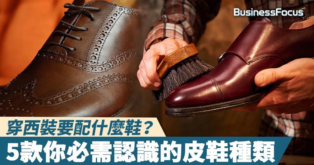 【人靠衣裝】穿西裝要配什麼鞋?5款你必需認識的皮鞋種類