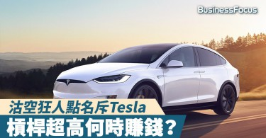 【終極泡沫?】沽空狂人點名斥Tesla:槓桿超高何時賺錢?