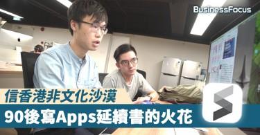 【書的承傳】90後大膽初創二手書Apps,堅信香港非文化沙漠
