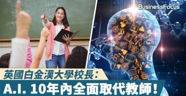 【科技革命】英國白金漢大學校長:A.I. 10年內全面取代教師!