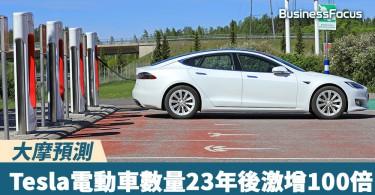 【電動車天下】大摩預測:Tesla電動車數量23年後激增100倍