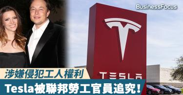【為阻工會】涉嫌侵犯工人權利,Tesla被聯邦勞工官員追究!
