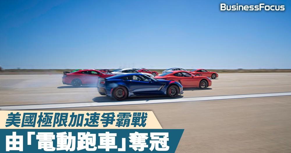 【速度比拼】美國極限加速爭霸戰, 由「電動跑車」奪冠