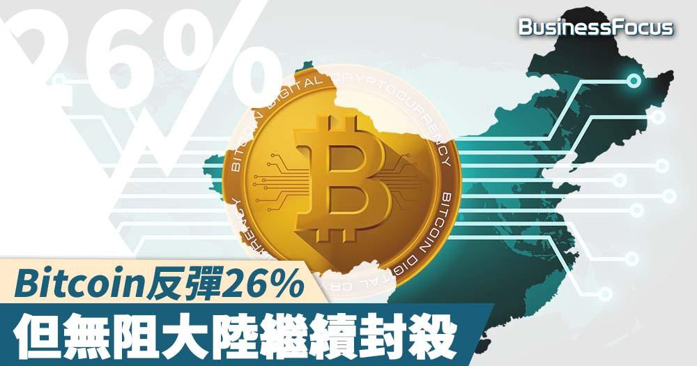 【厄運難逃】 Bitcoin反彈26%,大陸繼續封殺