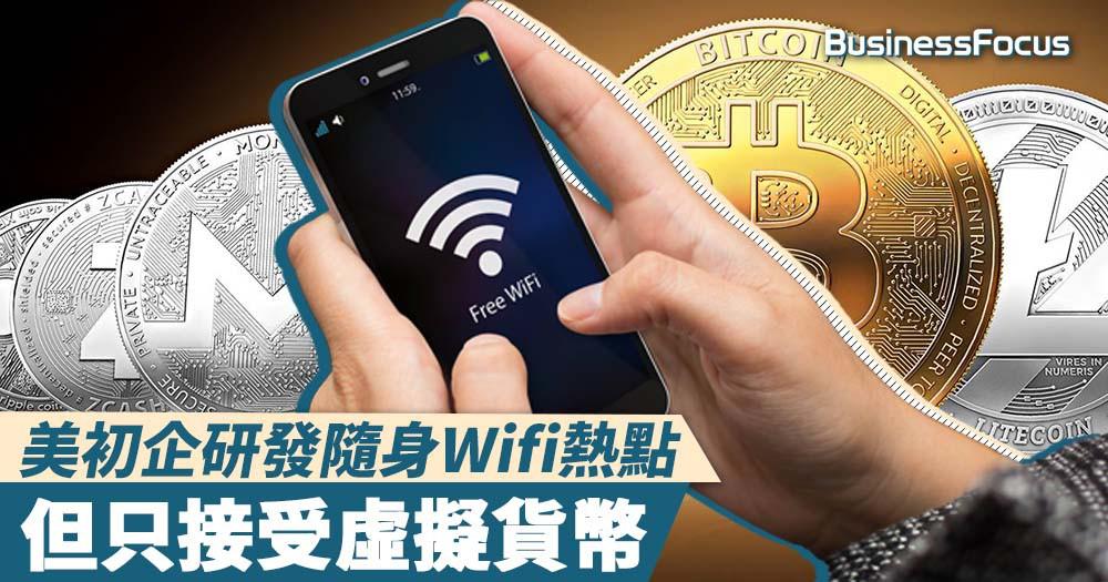 【唔收美金】美企研發隨身Wifi熱點, 但只收虛擬貨幣