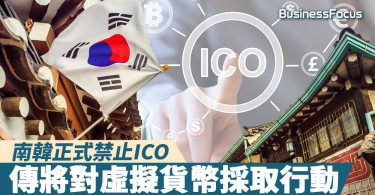 【再觸礁】南韓正式禁止ICO,傳將對虛擬貨幣採取行動