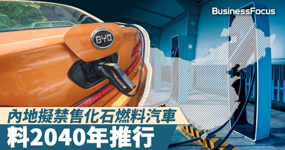 【電動新世代】內地擬禁售化石燃料汽車,料2040年推行