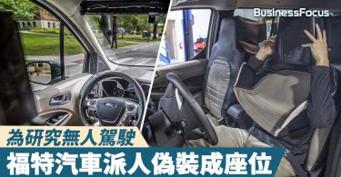 【你睇我唔到】為研究無人駕駛,福特汽車派人偽裝成座位