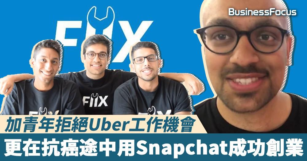 【拼搏人生】加青年拒絕Uber工作,抗癌途中用成功創業:「能為夢想奮戰是種奢侈!」