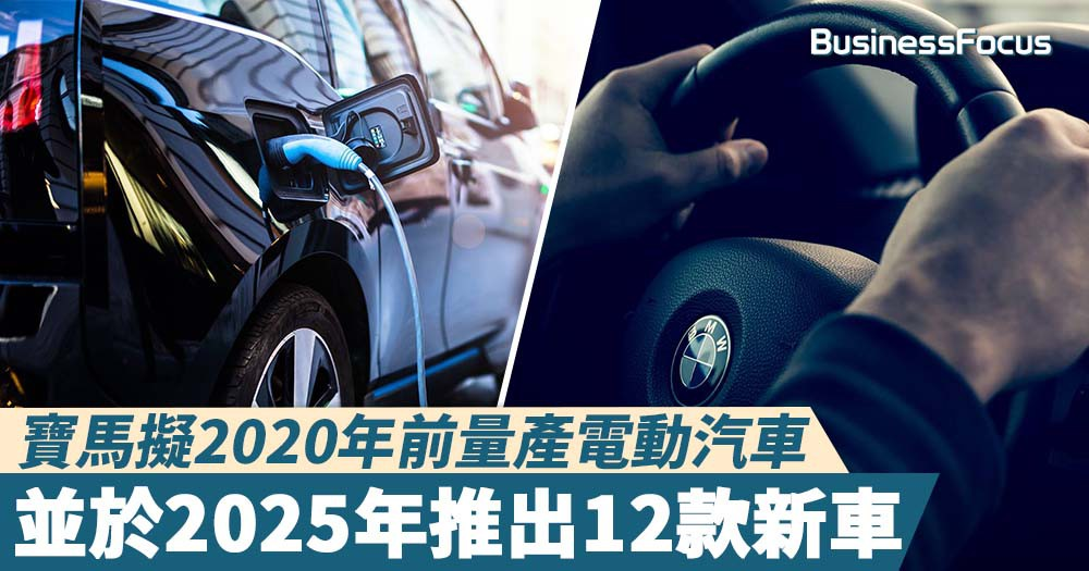 【電動車時代】寶馬擬3年內量產電動汽車,並於2025年推出12款新車!
