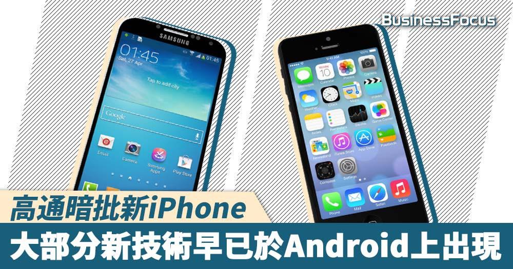 【造勢消息?】高通暗批新iPhone:「大部分新技術早已於Android出現」