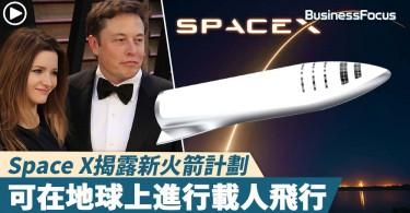 【火星移民計劃】Space X揭露新火箭計劃,可在地球上進行載人飛行