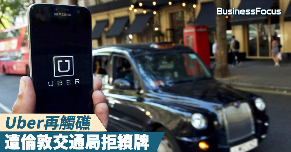 【黑氣纏身】Uber再觸礁,遭倫敦交通局拒續牌!