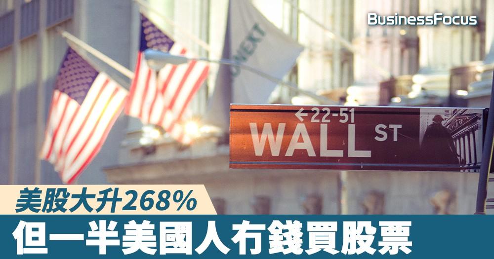 【睇人發達】美股大升268%,但一半美國人冇錢買股票