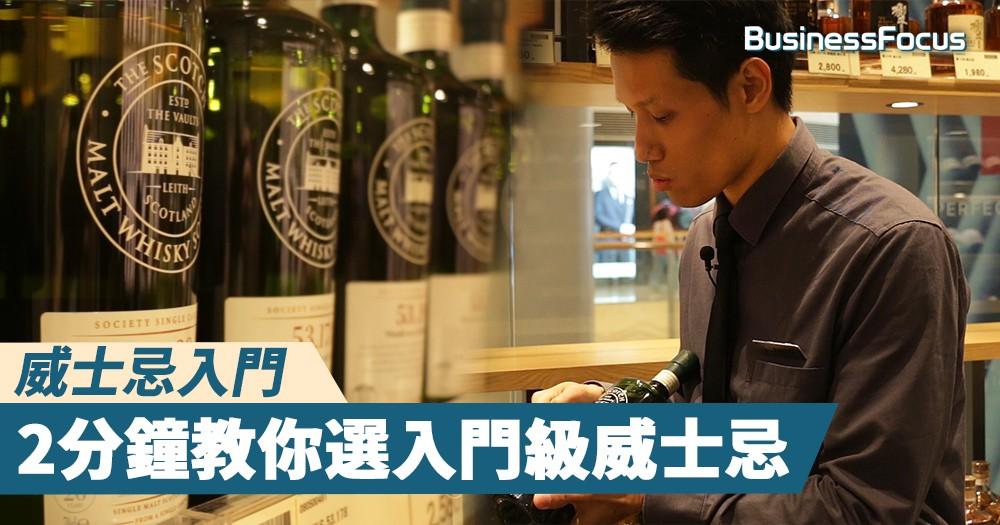 【品酒新手】威士忌好有距離感?2分鐘教你選入門威士忌!