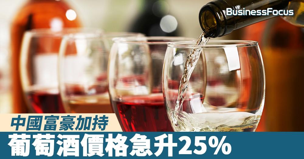 【將進酒】中國富豪加持,葡萄酒價格急升25%冠絕收藏品