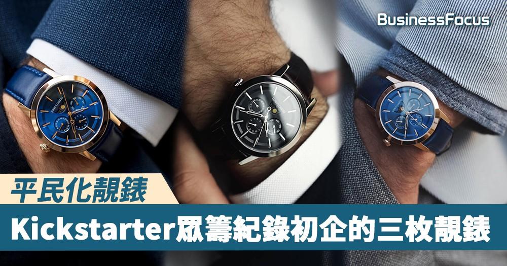 【性價比高】記得Kickstarter上籌集最多的手錶初創嗎?三枚他們製作的平民靚錶