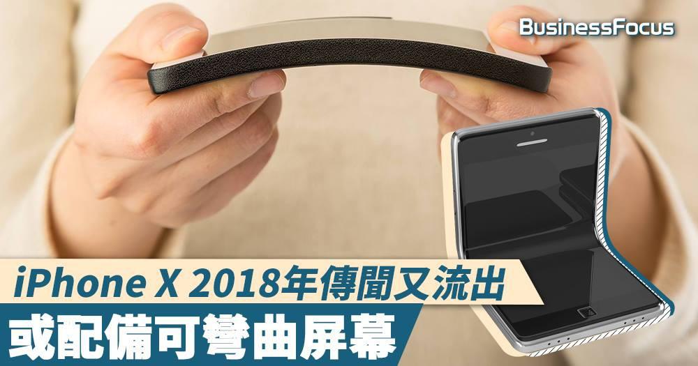 【一機未出一機又起?】iPhone X 2018年傳聞:或配備可彎曲屏幕