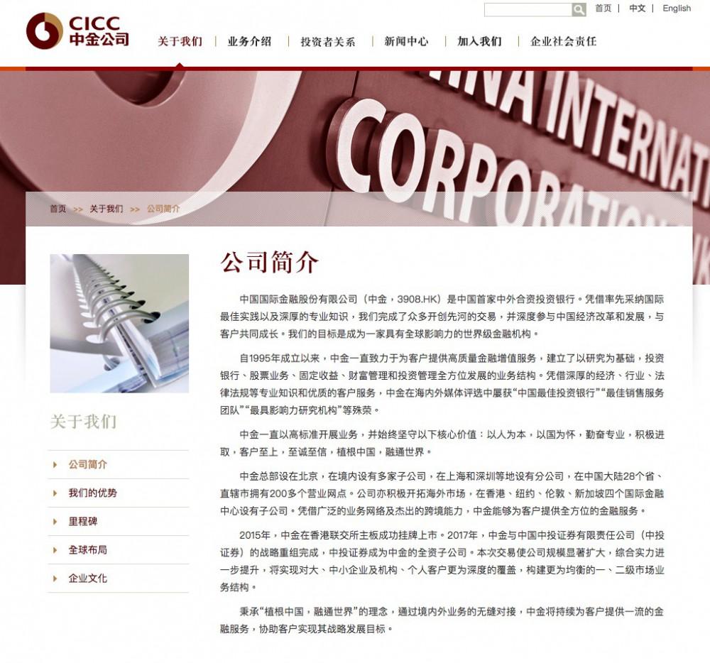 中金公司官網