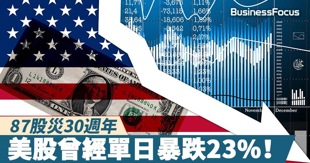 【鑑古知今】87股災30週年:美股基本面良好卻單日暴跌23%!
