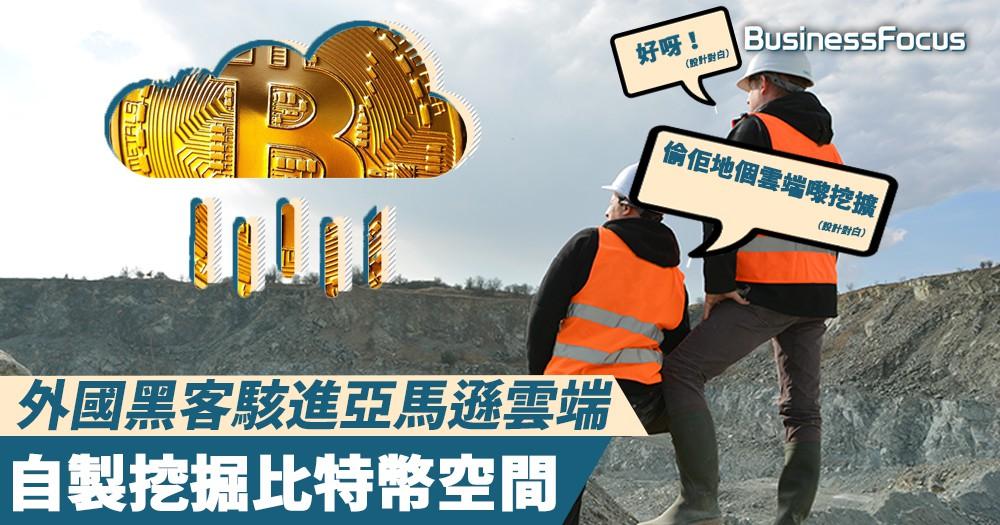 【唔貪你啲錢】外國黑客駭進亞馬遜雲端,自製挖掘比特幣空間