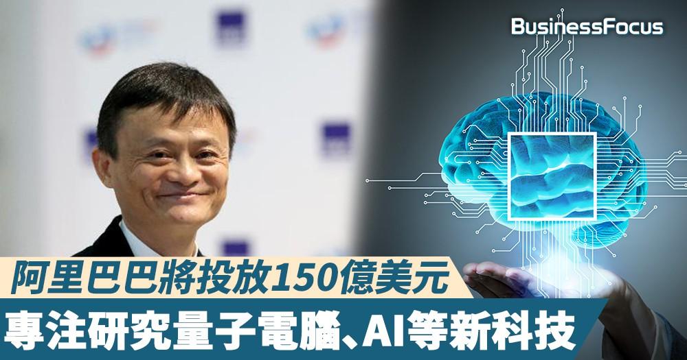 【中國有科技?】阿里巴巴將投放150億美元,專注研究量子電腦、AI等新科技