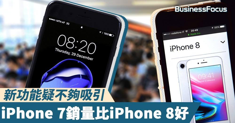 【減價的威力?】新功能疑不夠吸引,iPhone 7銷量比iPhone 8好