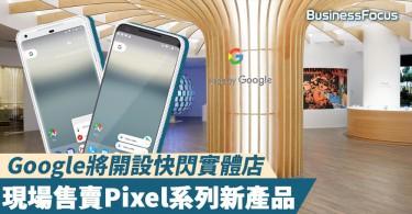 【期間限定】Google將開設快閃實體店,現場售賣Pixel系列產品