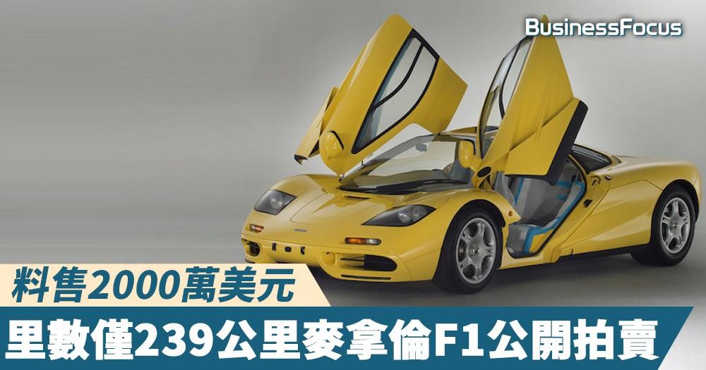 【經典超跑】里數僅239公里經典麥拿倫F1公開拍賣,估價料達2000萬美元