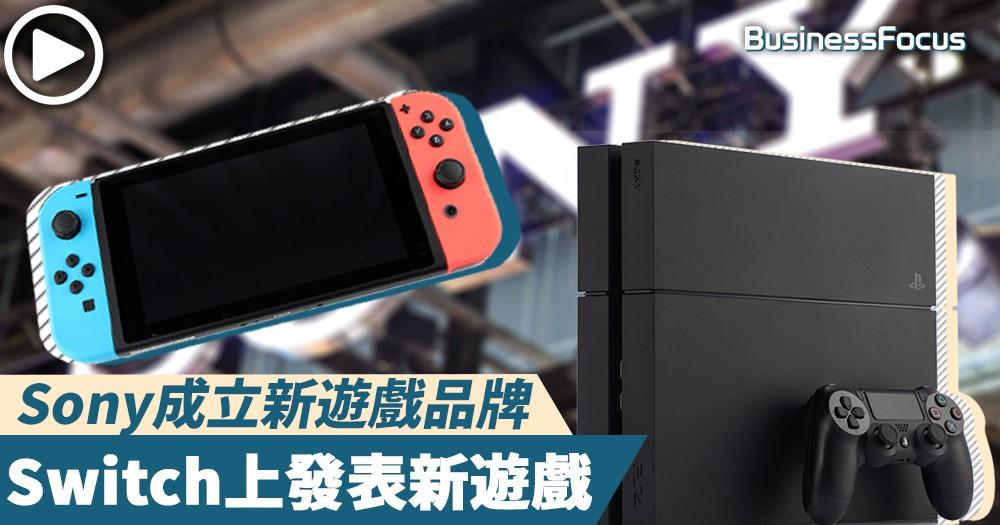 【知己知彼】Sony成立新遊戲品牌,並於Switch上發表新遊戲