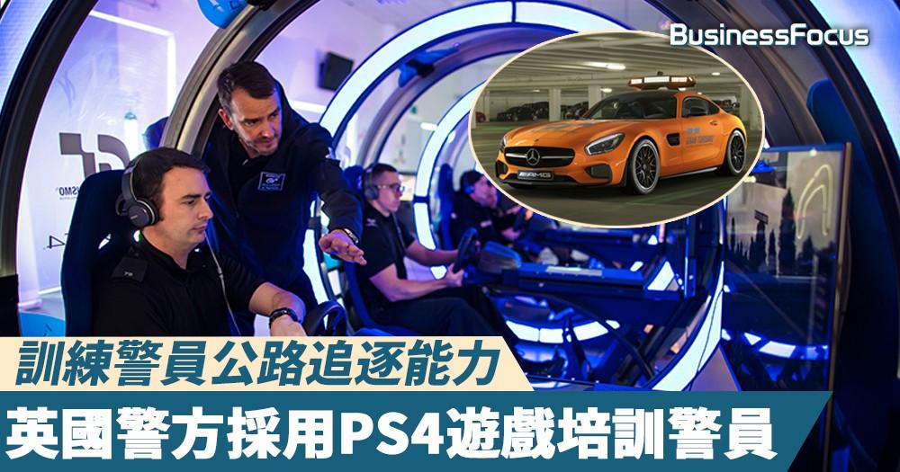 【都係揸車姐】英國警方採用PS4遊戲,訓練警員公路追逐能力