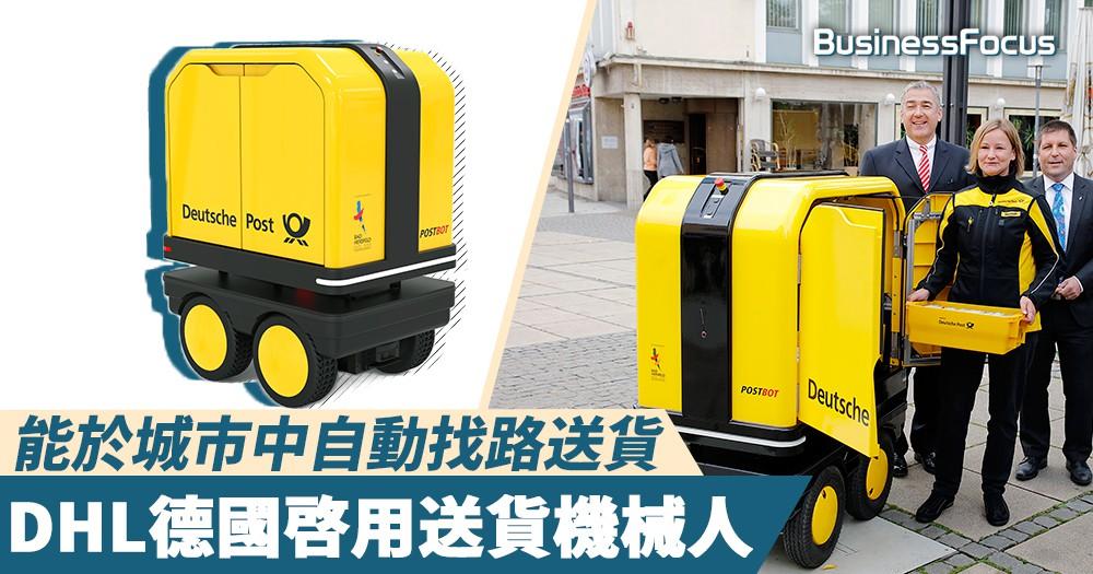 【自動送貨】 DHL德國啓用送貨機械人,能於城市中自動找路送貨
