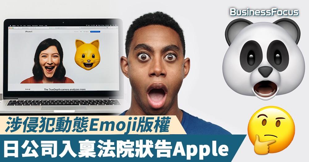 【版權爭議】涉侵犯動態Emoji版權,日公司入稟告Apple