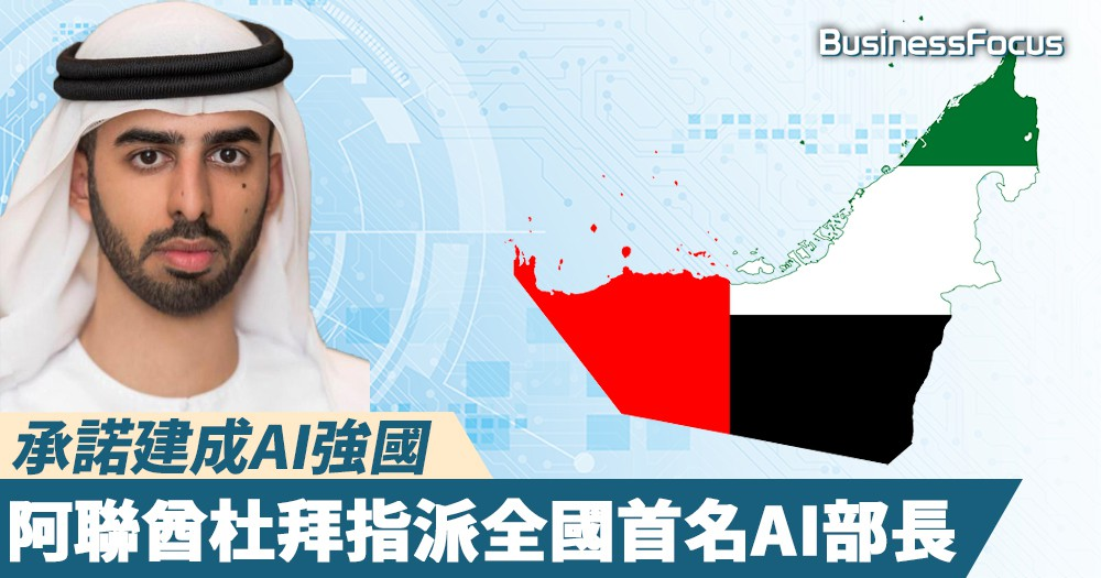 【AI時代】阿聯酋杜拜指派全國首名AI部長,承諾建成AI強國