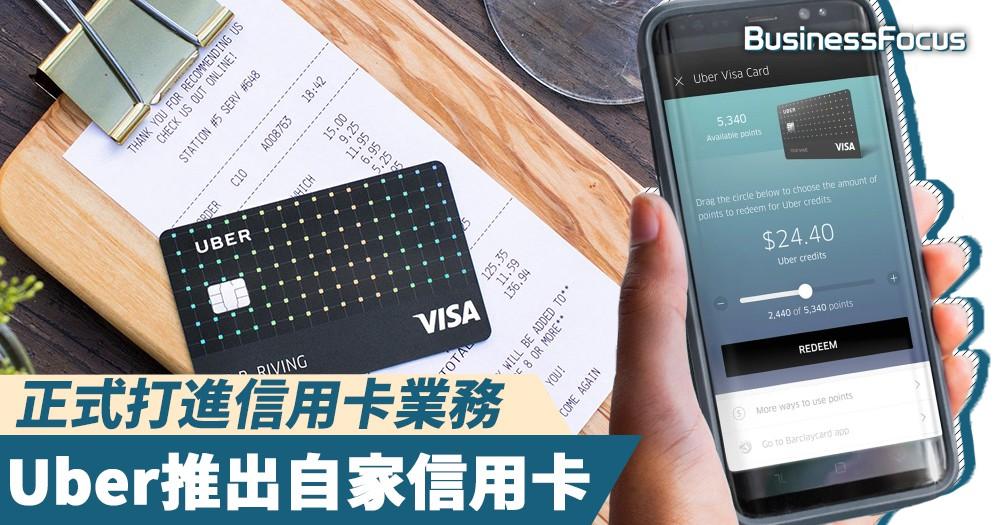 【再踩過界】Uber推出自家信用卡,正式進軍信用卡業務
