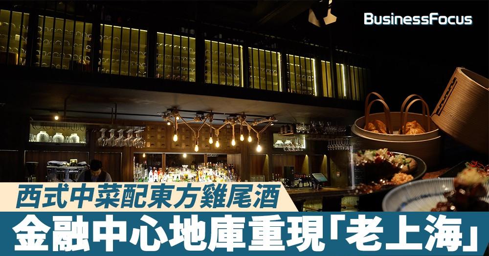 【西式中菜配東方雞尾酒,金融中心地庫重現「老上海」】