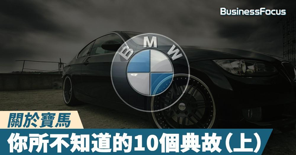【BMW秘聞】關於寶馬,你所不知道的10個典故(上)