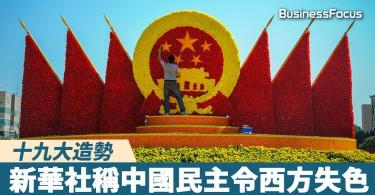 【中國式民主】十九大造勢,新華社稱中國民主令西方失色