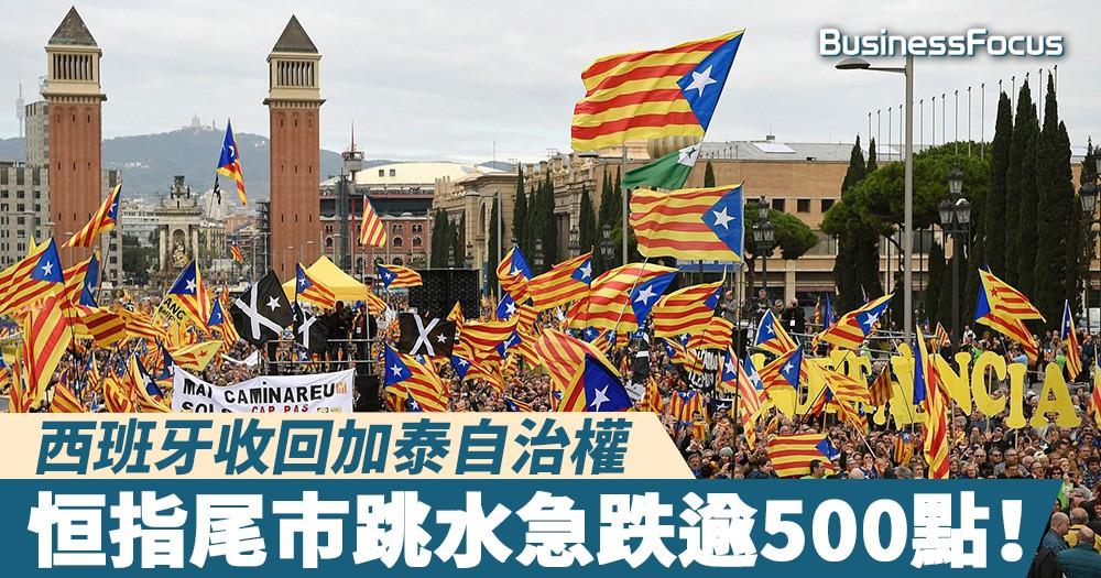【87股災30週年】西班牙收回加泰自治權,恒指尾市跳水急跌逾500點!